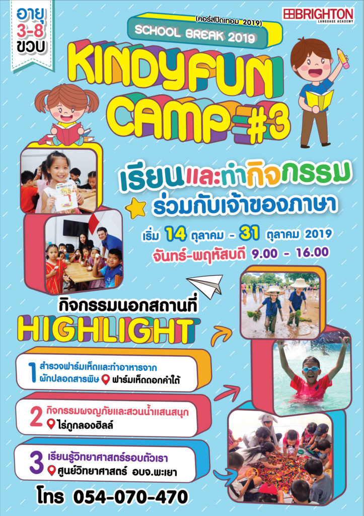 Kindy fun camp #3